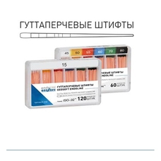 Гуттаперчевые штифты 15-40, конус .02, 120 шт.
