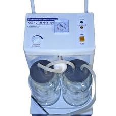 ОХ-10-«Я-ФП»-04 - передвижной хирургический отсасыватель, 20 л/мин