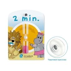 Песочные часы Miradent, мотивируют к чистке зубов
